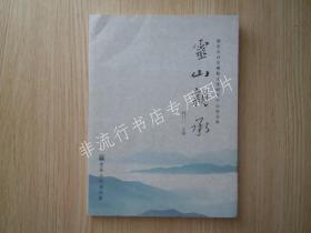 灵 山亲承--浙东天台宗佛教文化研究中心论文集 16开218页厚