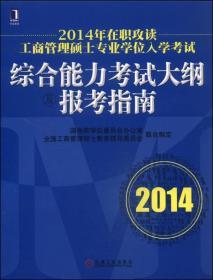 2014年在职攻读工商管理硕士专业学位入学考试:综合能力考试大纲及报考指南(2014)