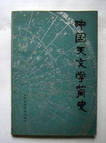 中国天文学简史