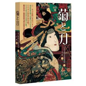 菊与刀露丝·本尼迪克特北方文艺出版社9787531738107