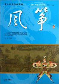 风筝/阅读中华国粹