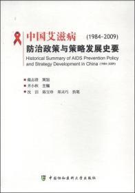 中国艾滋病防治政策与策略发展史要(1984~2009)