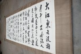 陈松·赤壁怀古·巨幅书法·(357*122)(精裱可直接装框)(010)
