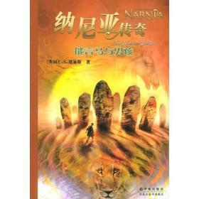 能言马与男孩——纳尼亚传奇 英刘易斯吴岩 译林出版社 97878