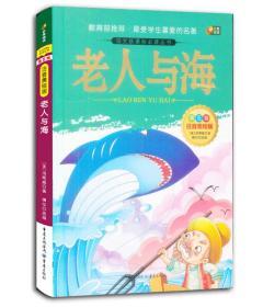 教育部推荐语文新课标必读丛书·老人与海 彩图注音版