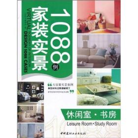 家庭实景1088例:休闲室·书房