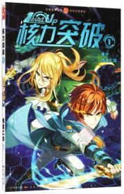 K (正版图书)知音漫客丛书·未来幻想系列:核力突破(1)