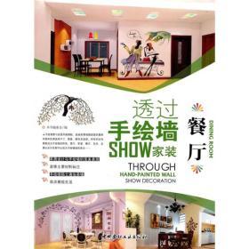 透过手绘墙SHOW家装:餐厅/作者《透过手绘墙SHOW家装》编委会 编/中国建筑工程出版社