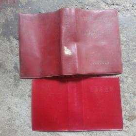 两个老书皮。印有:毛泽东选集,工人医生手册。
