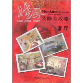 婚房装修全攻略:客厅/作者孔祥云/中国建筑工程出版社