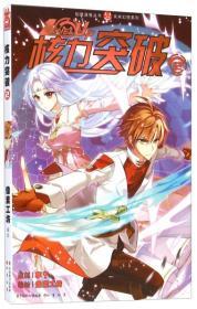 K (正版图书)知音漫客丛书·未来幻想系列:核力突破(2)