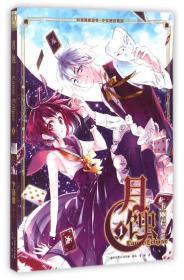 K (正版图书)知音漫客丛书·少女奇幻系列:月蚀(1)