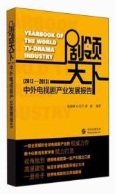 9787516203651-ry-剧领天下:中外电视剧产业发展报告(2012-2013)
