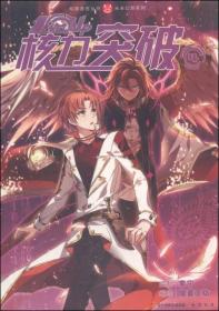 K (正版图书)知音漫客丛书·未来幻想系列:核力突破(4)
