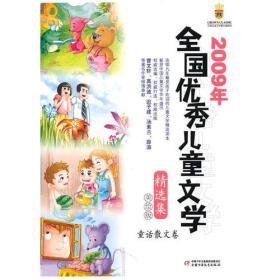 2009年全國優秀兒童文學精選集(美繪版)—童話散文卷