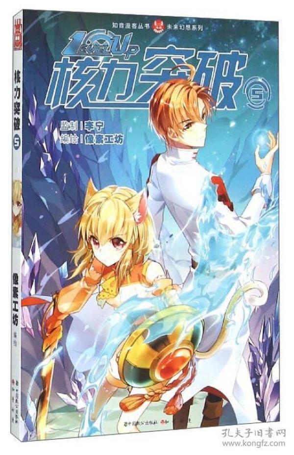 知音漫客丛书·未来幻想系列:核力突破(5)