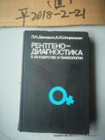 妇产科的X线诊断 俄文原版