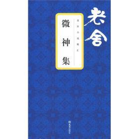 老舍小说精汇:微神集 (精装)9787807414629(266-6-2)