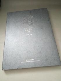 正版 中国美术分类全集:丝绸之路与石窟艺术(1) 精装本 品净