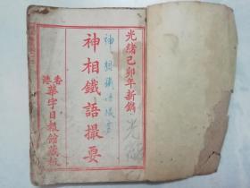 神相鐡语撮要 (光绪年版. 香港华字日报馆藏版 )