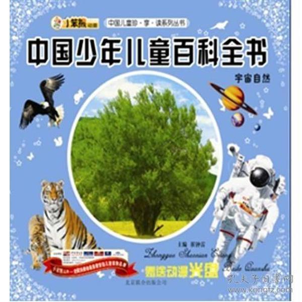 中国儿童珍.享.读系列丛书中国少年儿童百科全书-宇宙自然