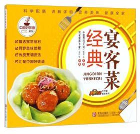 中国好味道系列:经典宴客菜