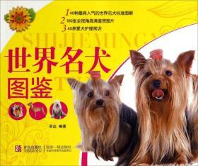 健康生活系列:世界名犬图鉴