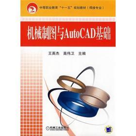 """中等职业教育""""十一五""""规划教材(焊接专业):机械制图与AutoCAD基础"""