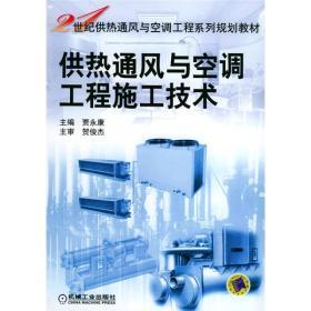 【二手包邮】供热通风与空调工程施工技术 贾永康 机械工业出版社
