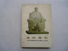 旧书 《光照千秋 纪念伟大的领袖和导师毛主席逝世一周年文集》A5-12