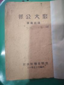 驳大公报   晋绥边区书