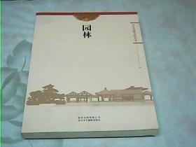 北京古建文化丛书:园林