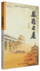 丝绸之路万里行系列文化丛书:丝路云履