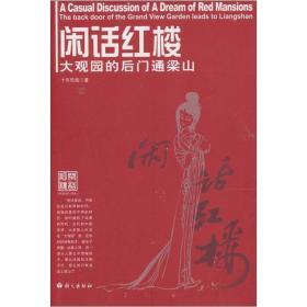 闲话红楼:大观园的后门通梁山