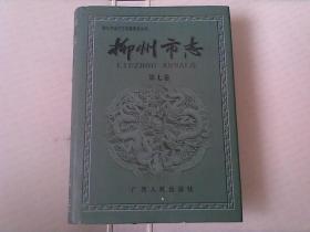 柳州市志(第七卷)