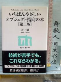いちばんやさしいオブジェクト指向の本 日文原版32开软精装综合书  井上树 井上树 日语正版