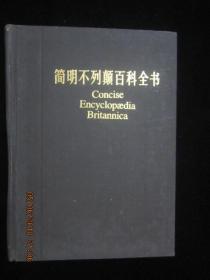 1986年版:简明不列颠百科全书 8