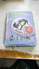 霸王别姬 游戏使用说明书+游戏光盘三张