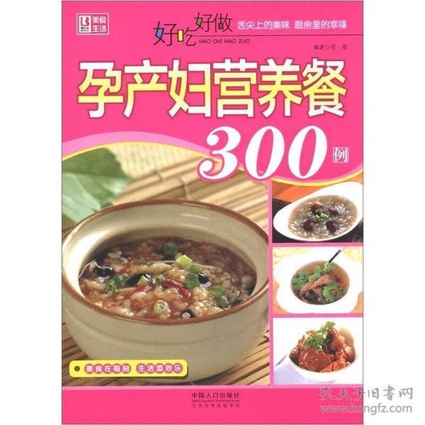好吃好做系列:好吃好做孕产妇营养餐300例