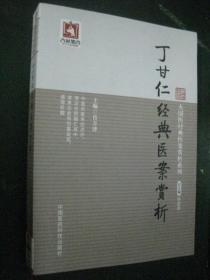 大国医经典医案赏析系列:丁甘仁经典医案赏析