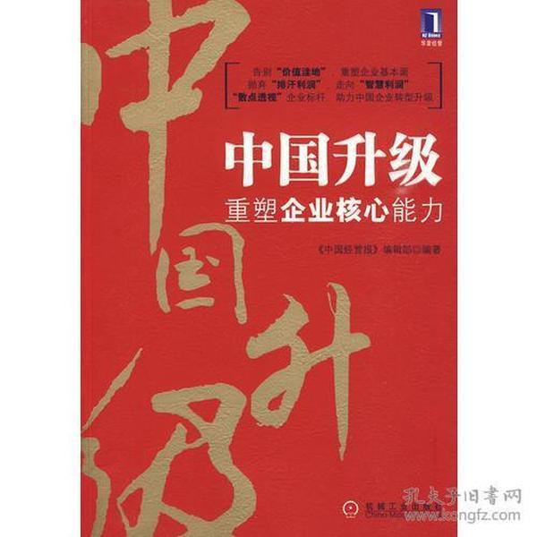 中国升级 重塑企业核心能力