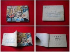 《海盗船长》,广西1981.9一版一印78万册8品,7574号,外国连环画