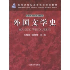 外国文学史:面向21世纪高等院校课程教材