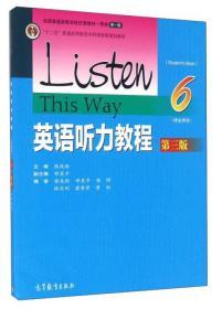 英语听力教程(6 学生用书 第三版)