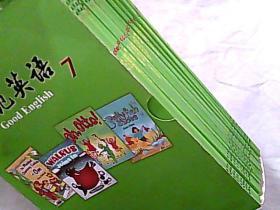 典范英语7 全18册 无光盘