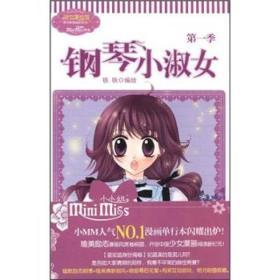 意林:钢琴小淑女(第1季)