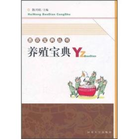 惠农宝典丛书:养殖宝典