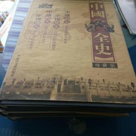 中国全史      中国秘史(上、中丶下)