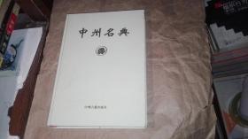 中州名典(介绍河南的名山.名吃.名烟.名酒...)