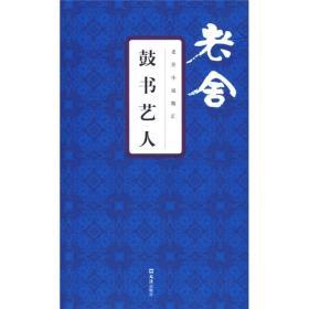 老舍小说精汇:鼓书艺人(精装)